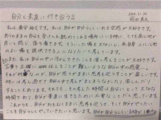 f:id:hiro22yasu13:20161202234455j:image