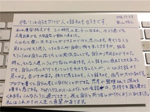f:id:hiro22yasu13:20161224230238j:image
