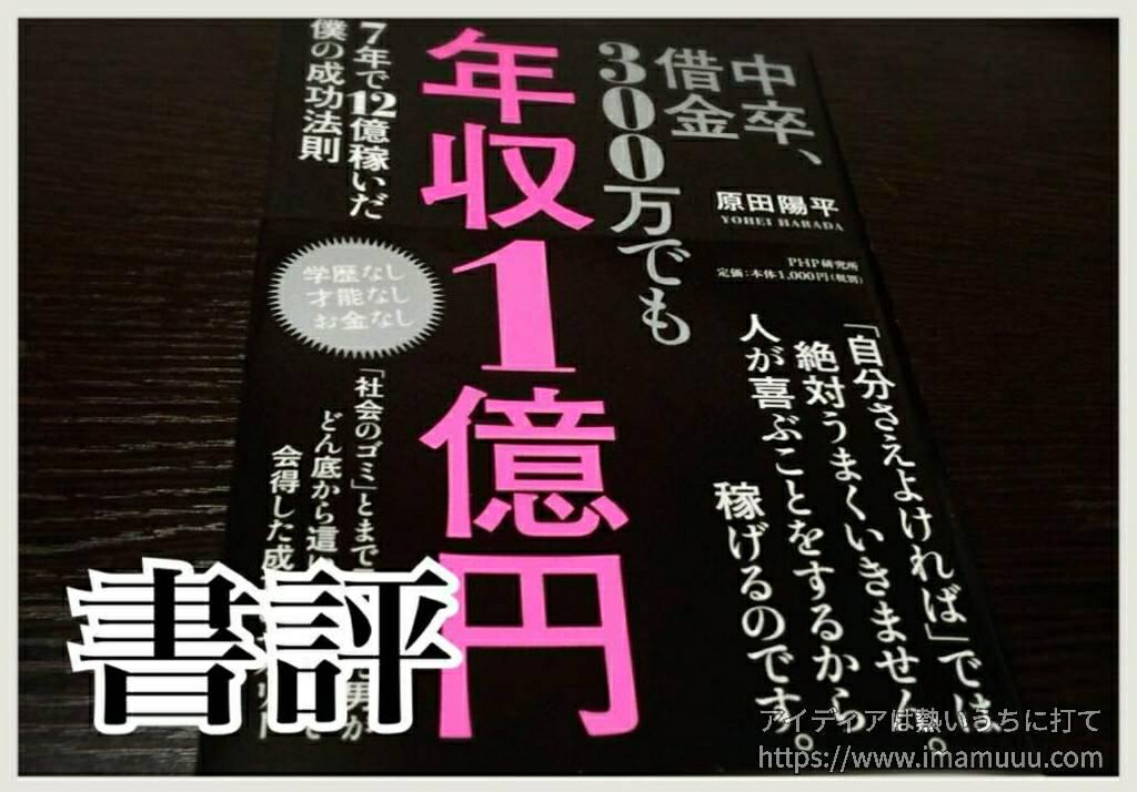 中卒、借金300万でも年収一億円の書籍画像