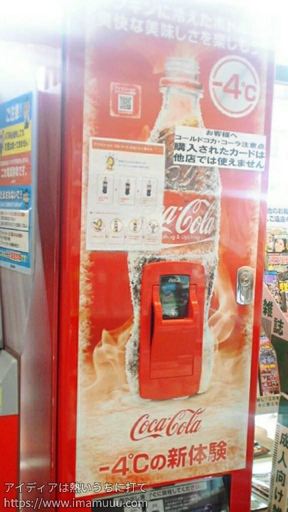 コカコーラ自販機全体の画像