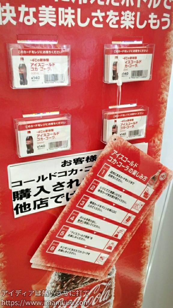 コカコーラ自販機の値札
