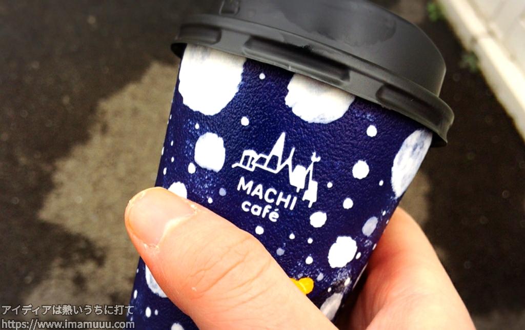 ローソンのマチカフェブレンドコーヒーのイエローブルボン