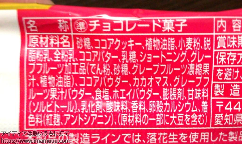 有楽製菓のブラックサンダーのピンクなグレーゾーン ハイ、私はピンクな雷神!ピンクグレープフルーツ味