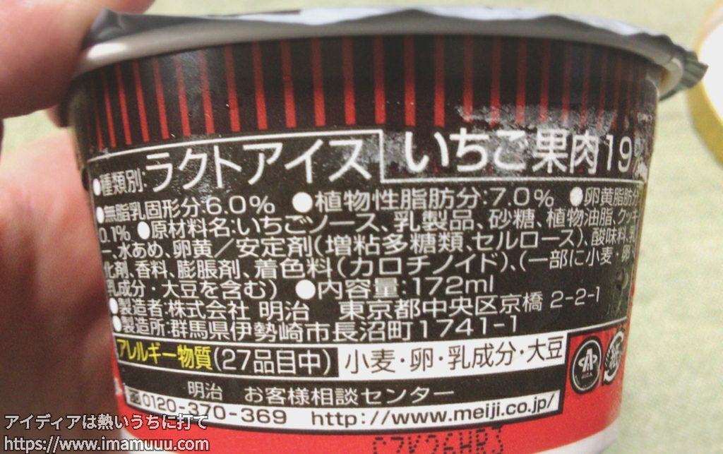 メイジのスーパーカップ苺ショートケーキ味