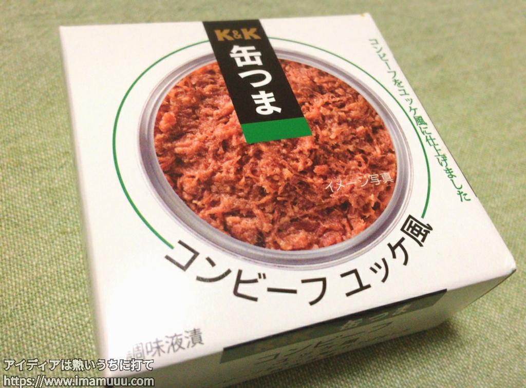 缶つまのユッケ風のコンビーフ