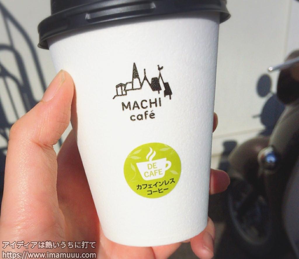ローソンのマチカフェのカフェインレスコーヒー