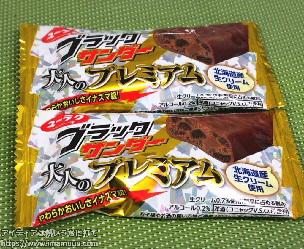 有楽製菓のブラックサンダーの北海道産生クリーム使用の大人のプレミアム
