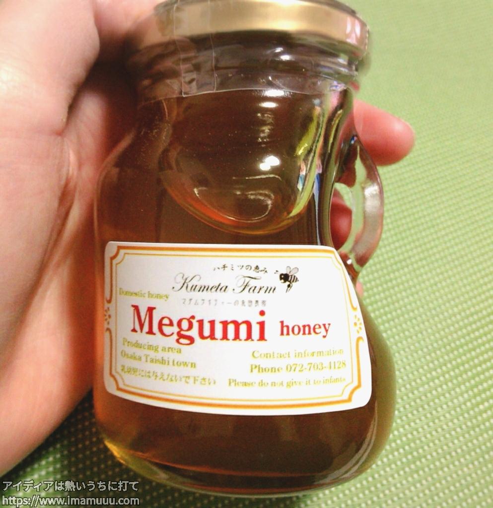 純粋国産完熟はちみつ 百花蜜「Megumi-めぐみ」
