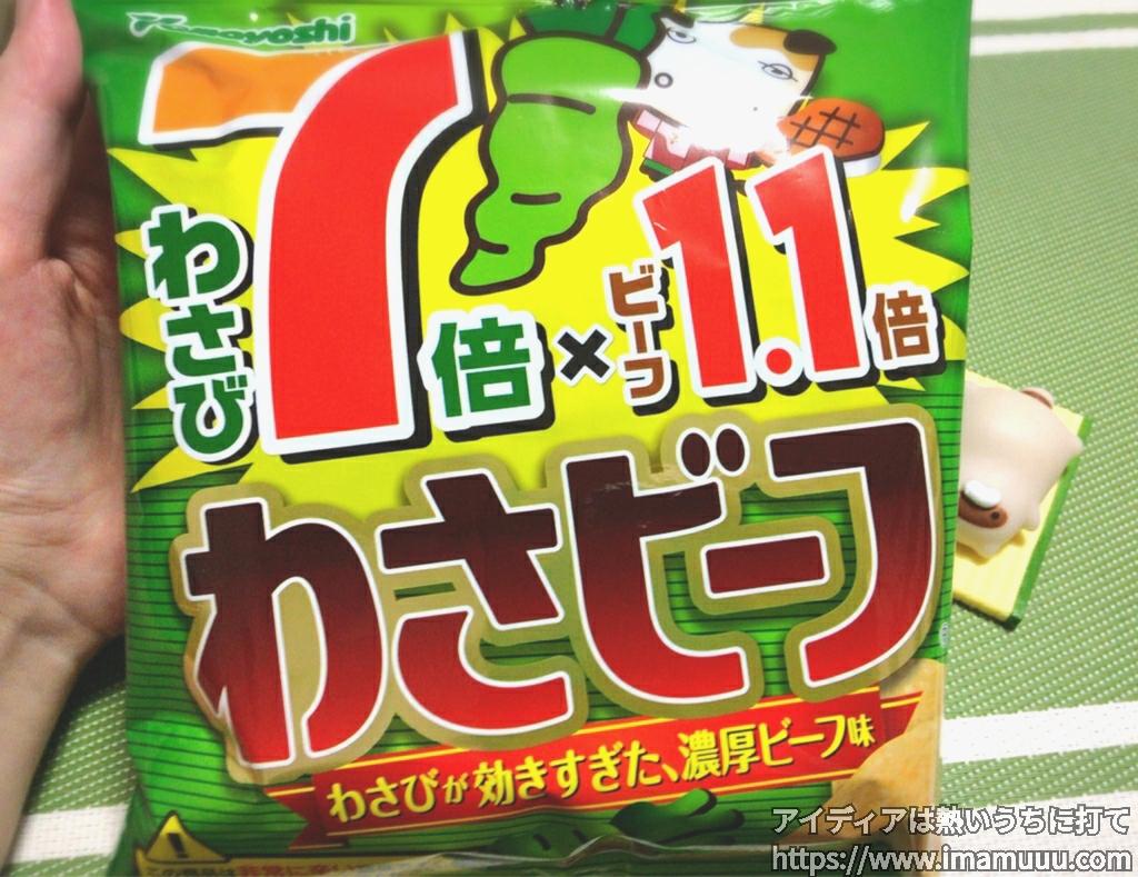 山芳製菓のわさビーフのわさび7倍×ビーフ1.1倍のセブンイレブンの日コラボ