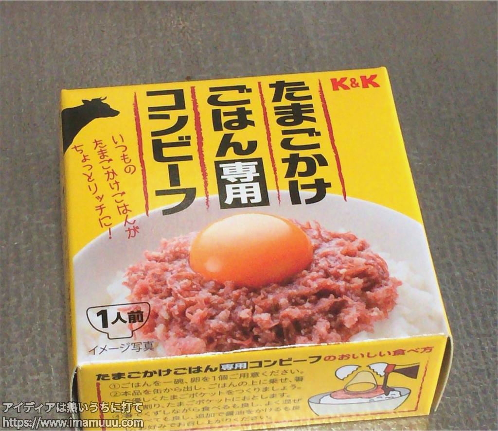K&Kのたまごかけご飯専用コンビーフ