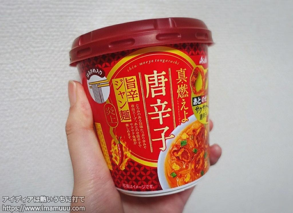 アサヒの真・燃えよ唐辛子の旨辛ジャン麺