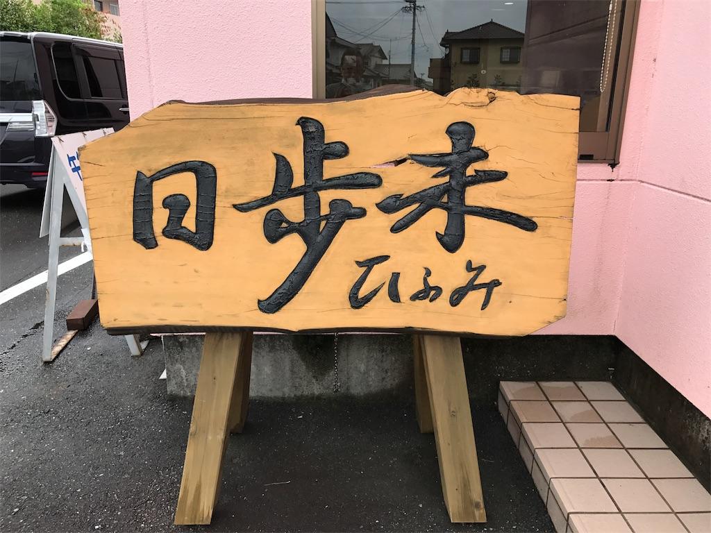 f:id:hiro4380039:20170703111345j:image