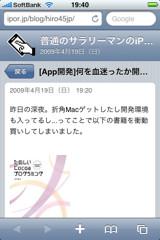 f:id:hiro45jp:20090419194038j:image