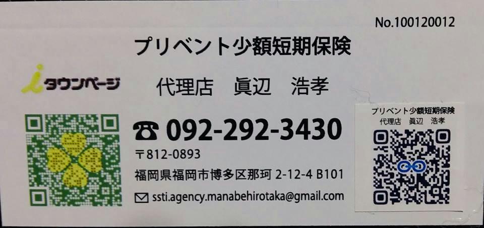 f:id:hiro6541775manabeking:20170529222925j:plain
