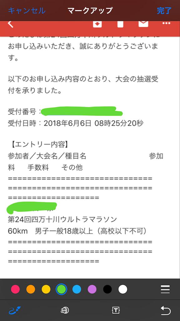 f:id:hiro805151:20180610194727p:image