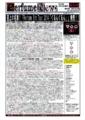 Perfume News 2015年3月15発行 第20号