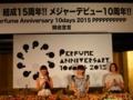 [Perfume][prfm]20150920 Perfume、メジャーデビュー10周年。あ~ちゃん感涙「本当に幸せで