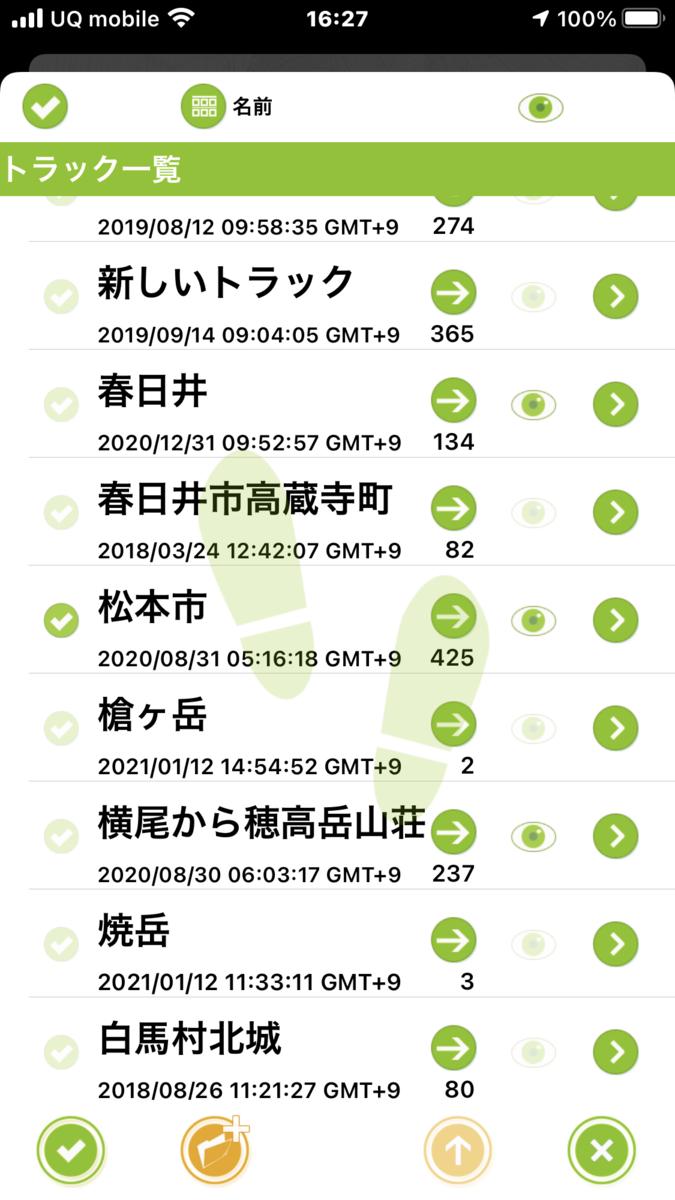 f:id:hiro9332:20210112163322p:plain