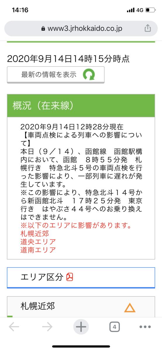 f:id:hiro989:20200914151414p:plain