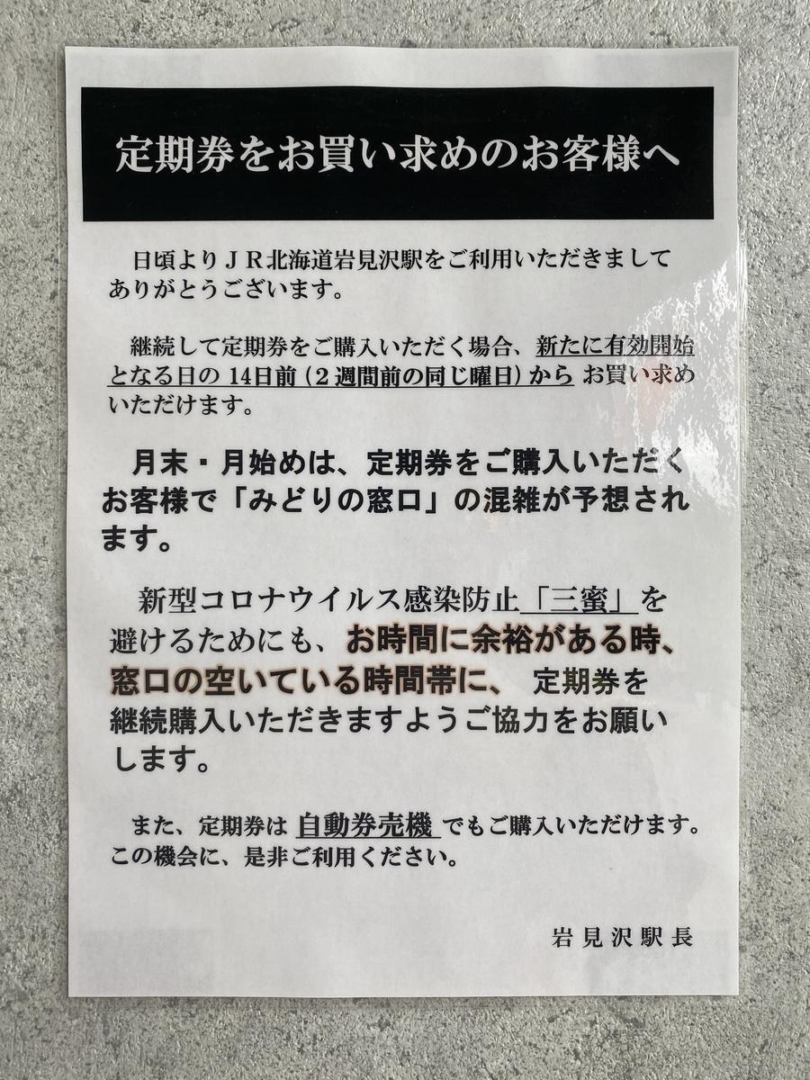 f:id:hiro989:20200921224706j:plain