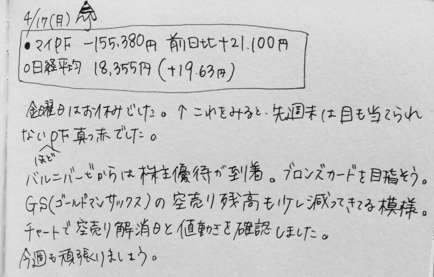 f:id:hiro_116:20170418013212j:image
