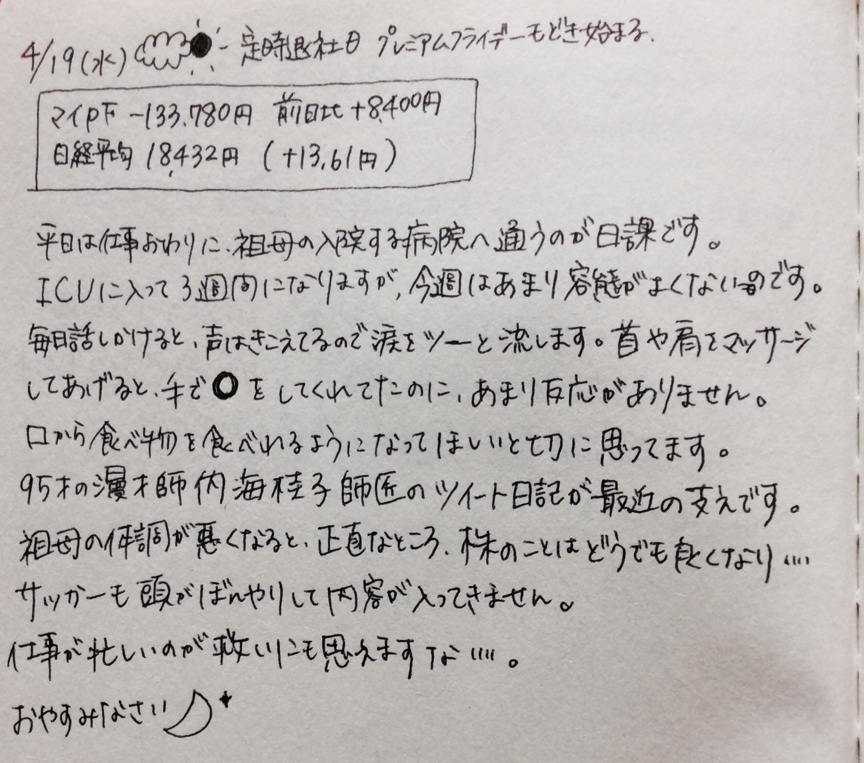 f:id:hiro_116:20170420010701j:image