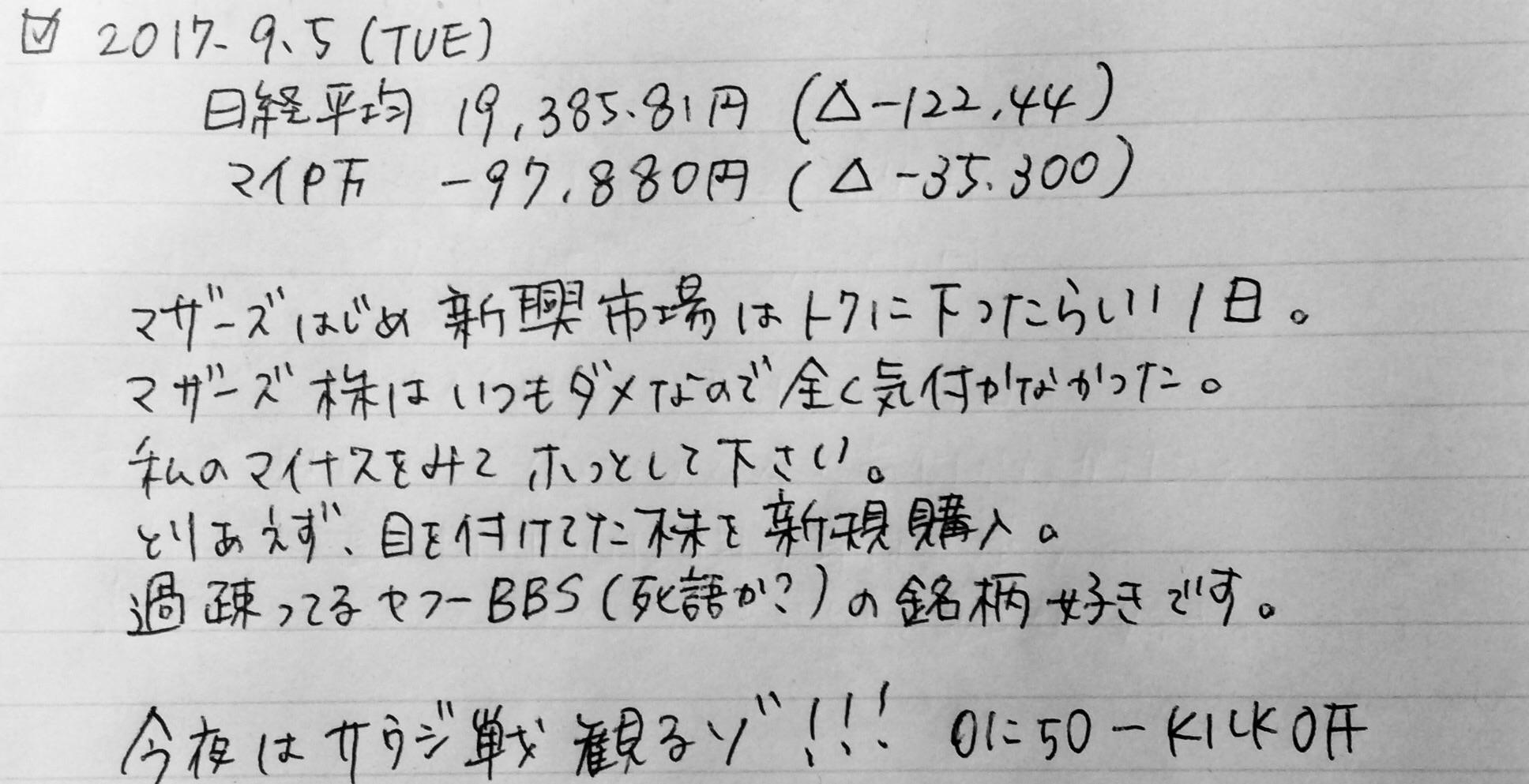 f:id:hiro_116:20170906000932j:plain