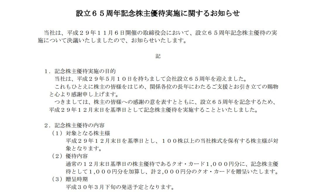 f:id:hiro_116:20171107092007j:image