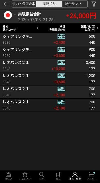 f:id:hiro_116:20200711180653j:image