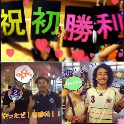 アグレミーナ浜松初勝利は12年9月30日vs町田