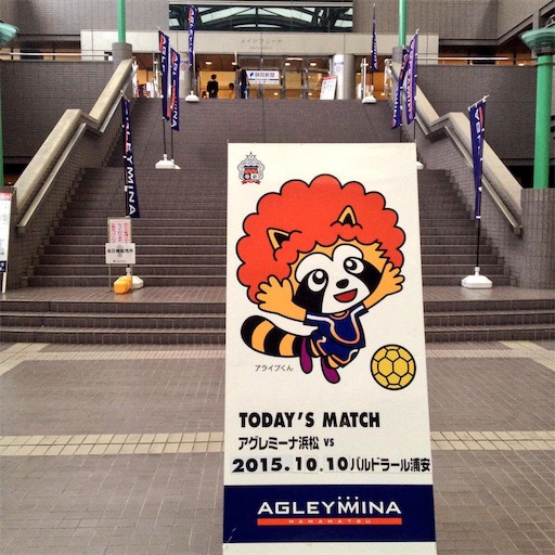 アグレミーナ浜松ホームゲーム・浜松アリーナ入口