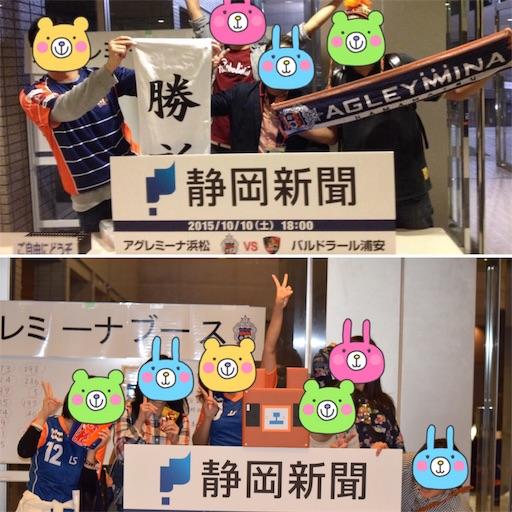 アグレミーナ浜松のホーム初勝利を祝うサポーターのみなさん