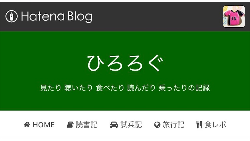f:id:hiro_16ban:20180422102353j:image