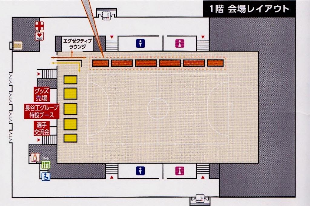 アリーナ立川立飛の座席表1階