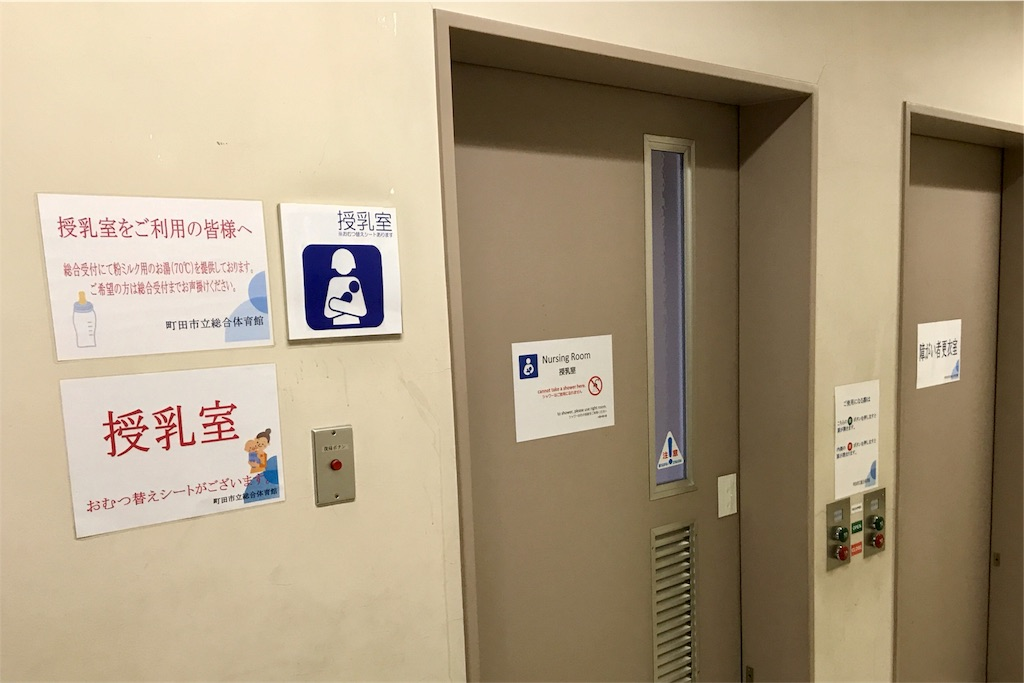町田市立総合体育館の授乳室