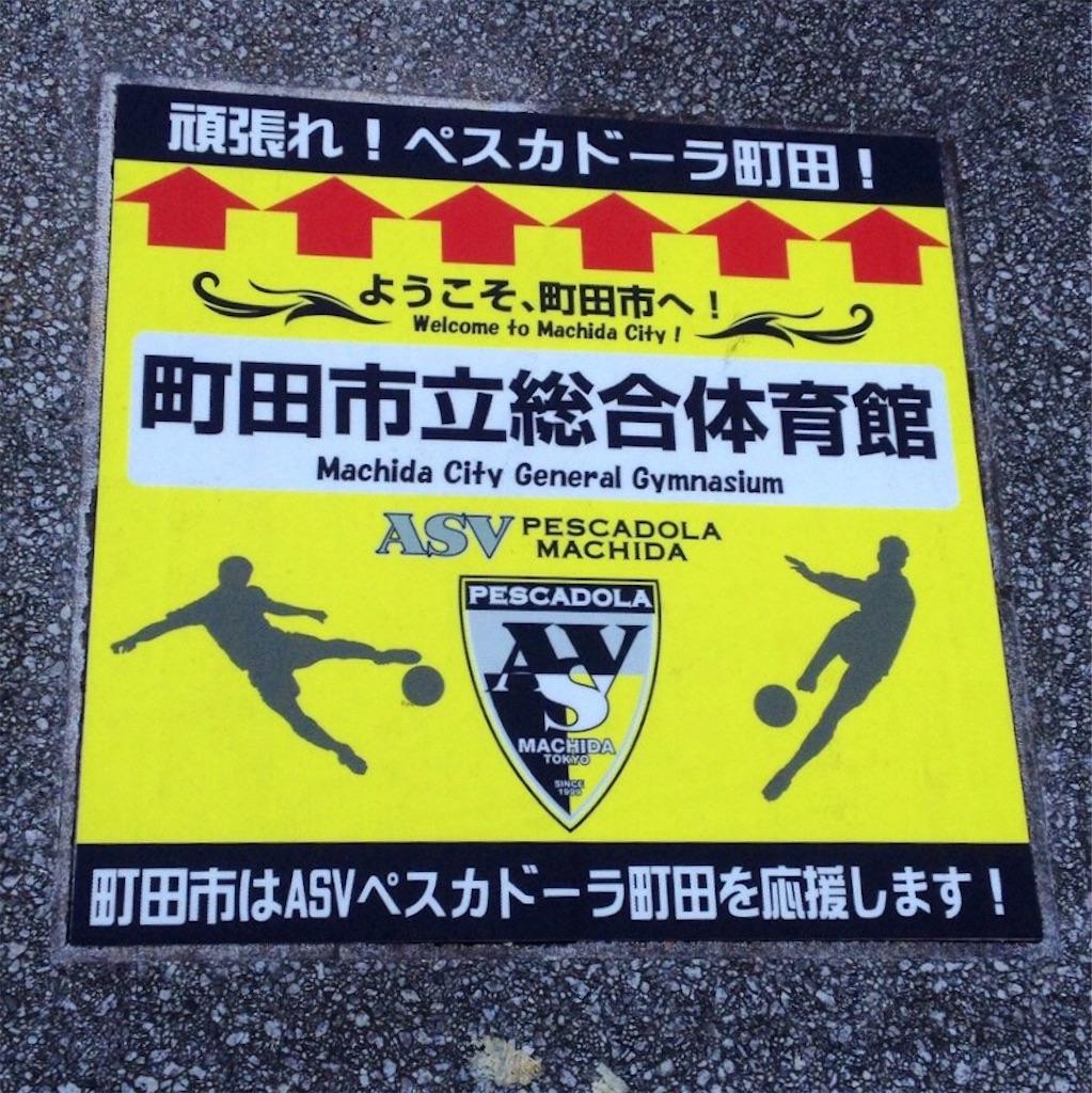 成瀬駅から町田市立総合体育館までの案内パネル