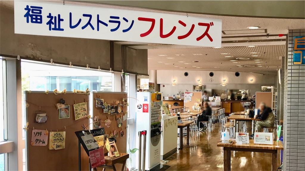 町田市立総合体育館・1階の福祉レストラン「フレンズ」