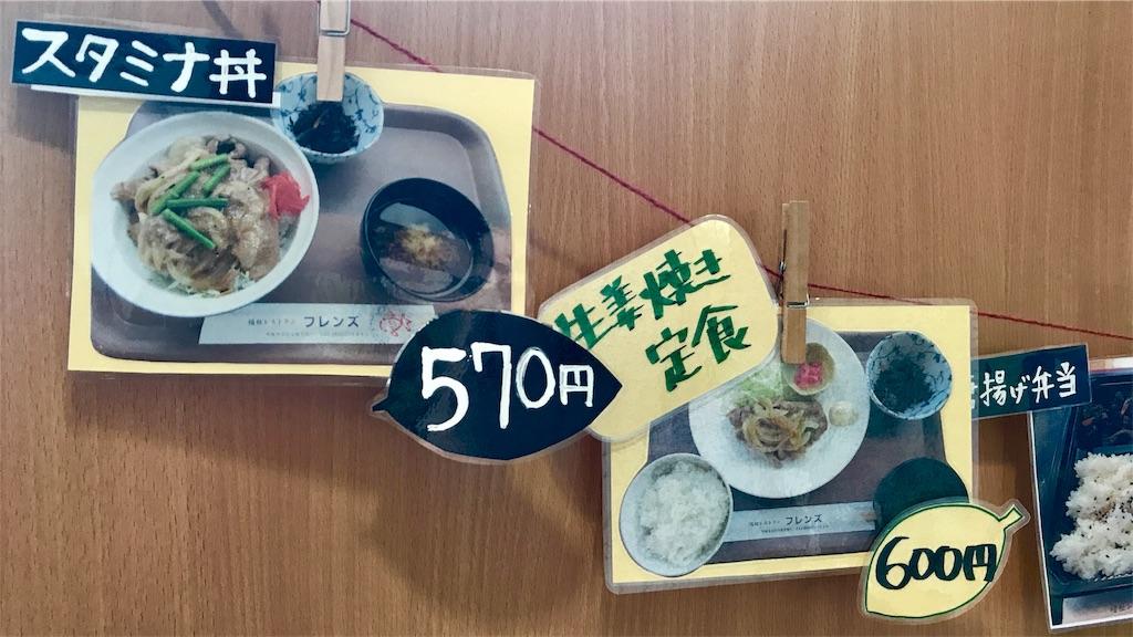 町田市立総合体育館・1階の福祉レストラン「フレンズ」のメニュー①