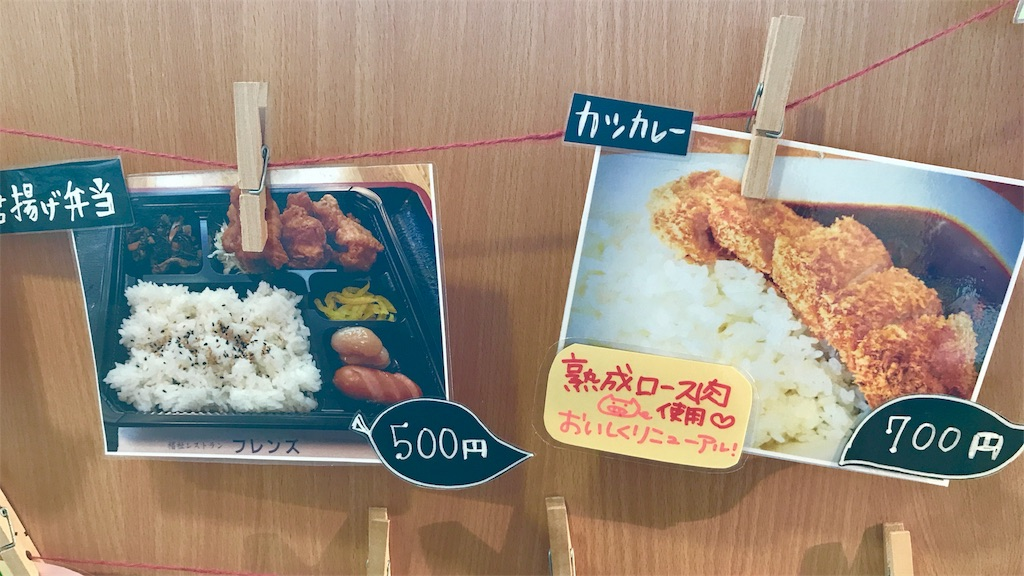 町田市立総合体育館・1階の福祉レストラン「フレンズ」のメニュー②