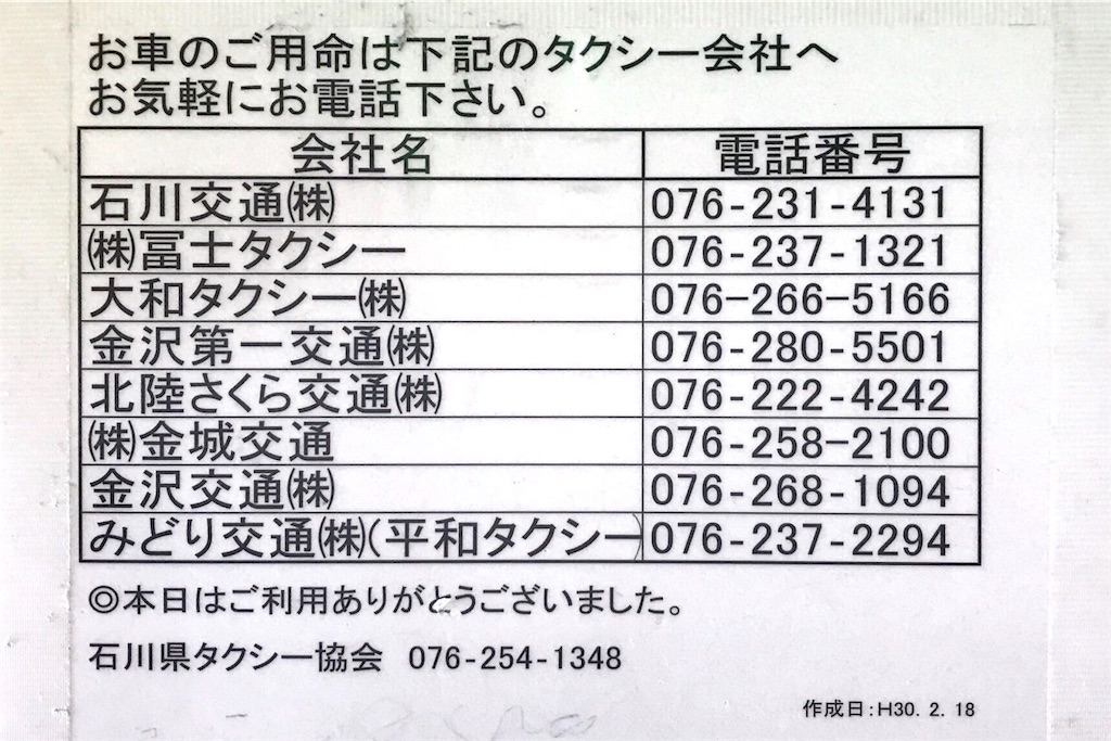 f:id:hiro_16ban:20181110122206j:image