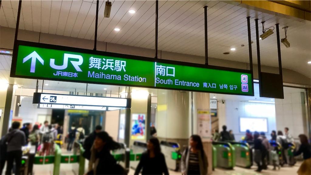浦安市運動公園総合体育館へのアクセス・舞浜駅①