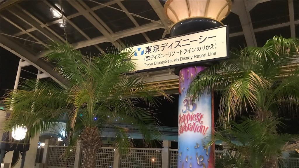 浦安市運動公園総合体育館へのアクセス・舞浜駅②
