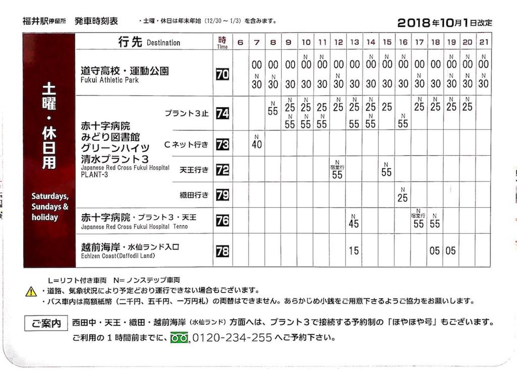 f:id:hiro_16ban:20181205130329j:image