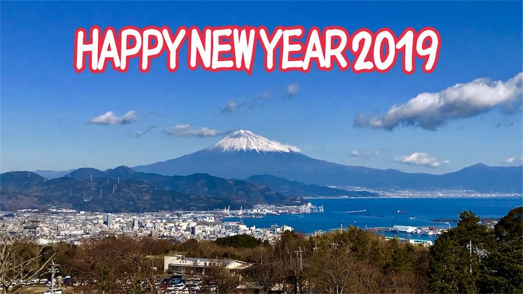 f:id:hiro_16ban:20190101212733j:image