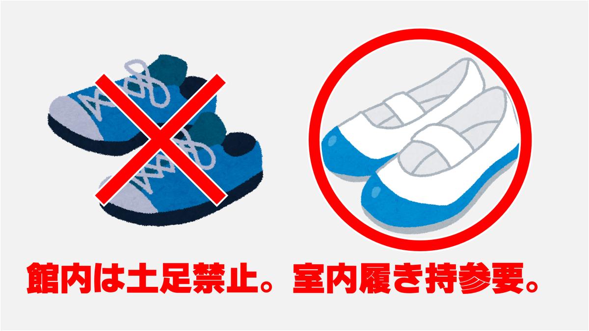 体育館内は土足禁止。室内履き持参要。
