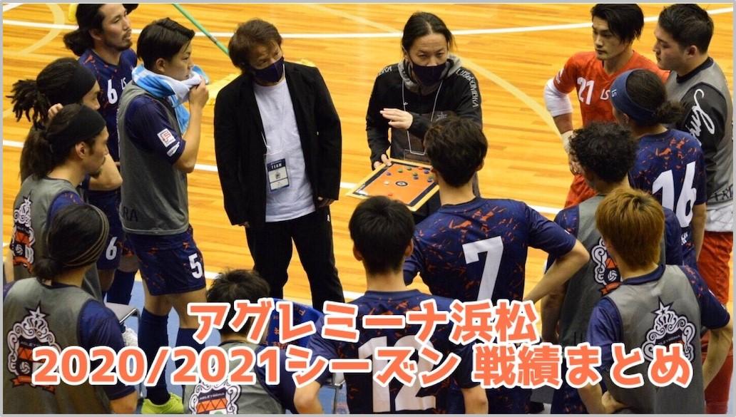 アグレミーナ浜松2020/2021シーズン戦績&観戦記まとめ
