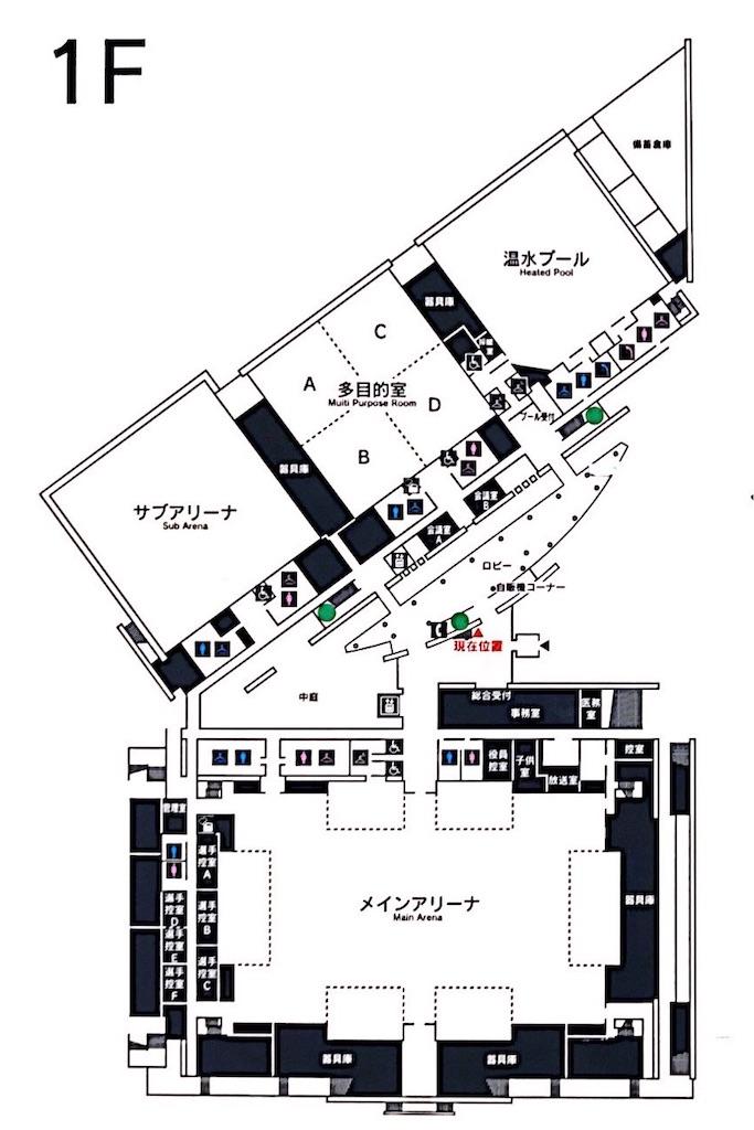 サイデン化学アリーナの案内図1F