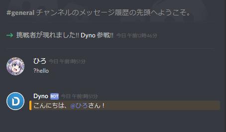 グラブル】Discordの高機能BOT「Dyno」のカスタムコマンド