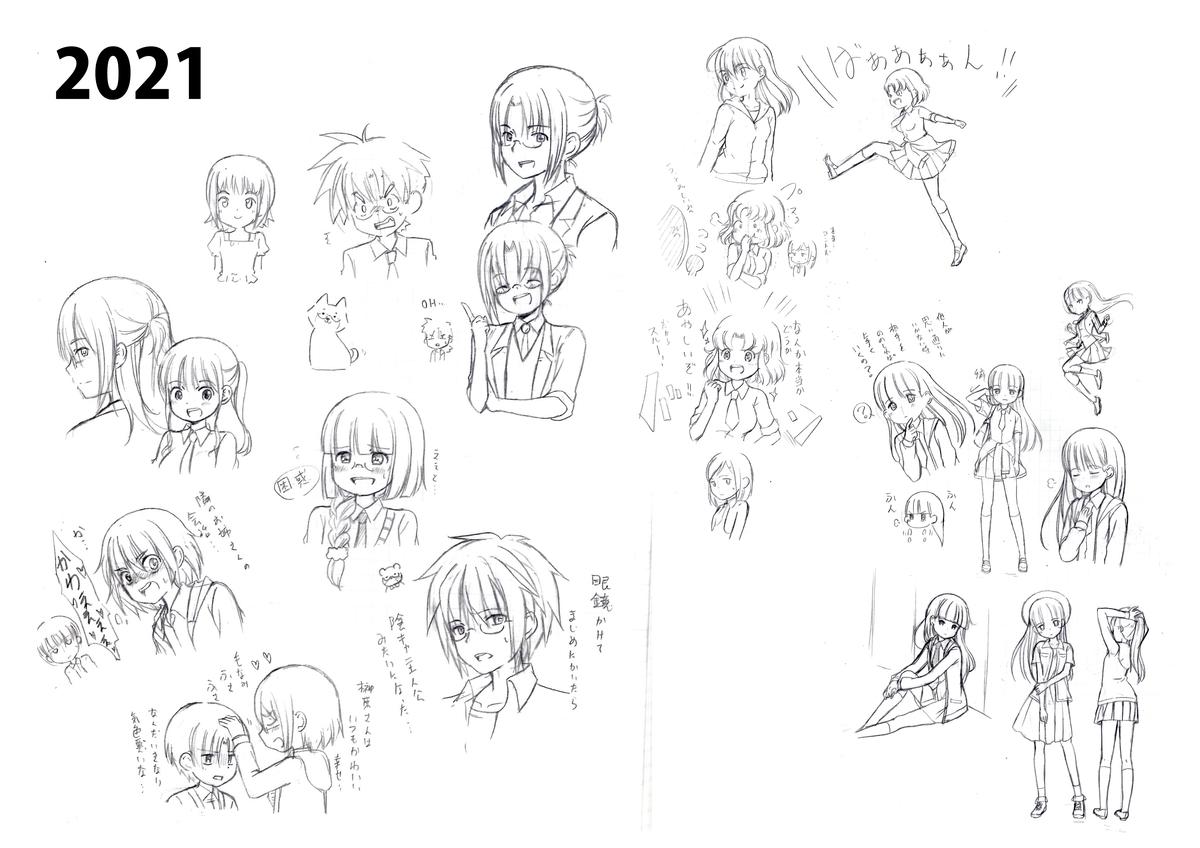 f:id:hiro_hp2020:20210606182241j:plain
