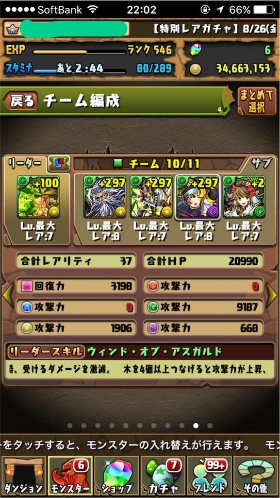f:id:hiro_karasumaru:20160828002016j:image